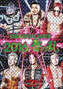 【予約】DRAGON GATE 2016 春の乱