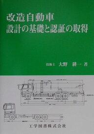 改造自動車・設計の基礎と認証の取得 [ 大野耕一(自動車) ]