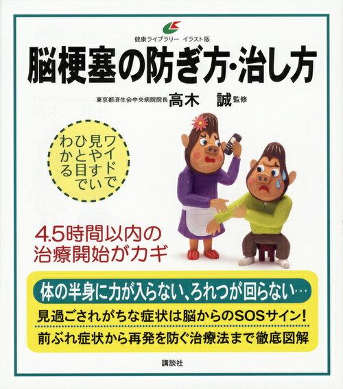 脳梗塞の防ぎ方・治し方 (健康ライブラリーイラスト版) [ 高木誠 ]