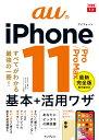 auのiPhone 11/Pro/Pro Max基本+活用ワザ すべてがわかる最強の一冊! (できるfit) [ 法林岳之 ]