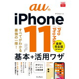 auのiPhone 11/Pro/Pro Max基本+活用ワザ (できるfit)