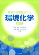 基礎から実践までの環境化学第2版