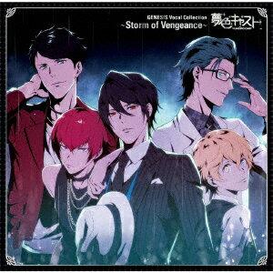 ミュージカル・リズムゲーム 『夢色キャスト』 GENESIS Vocal Collection 〜Storm of Vengeance〜 [ (ゲーム・ミュージック) ]