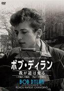 ボブ・ディラン・ドキュメンタリー・シリーズ VOL.1 ボブ・ディラン/我が道は変る 〜1961-1965 フォークの時代〜