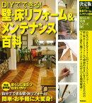 決定版 DIYでできる! 壁・床リフォーム&メンテナンス百科