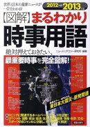〈図解〉まるわかり時事用語(2012→2013年版)
