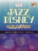 ピアノソロ JAZZアレンジで弾く ディズニー・セレクション
