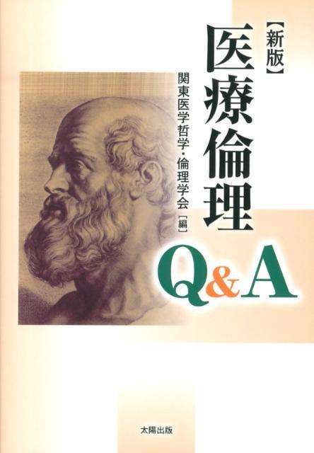 医療倫理Q&A新版 [ 関東医学哲学・倫理学会 ]