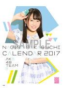 (卓上)AKB48 坂口渚沙 カレンダー 2017【楽天ブックス限定特典付】