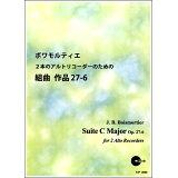 ボワモルティエ/2本のアルトリコーダーのための組曲作品27-6 (RJPリコーダーピース)