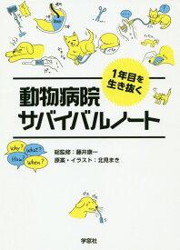 1年目を生き抜く動物病院サバイバルノート [ 藤井康一 ]