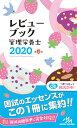 レビューブック 管理栄養士 2020 [ 医療情報科学研究所 ]