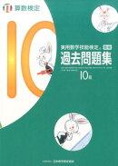 実用数学技能検定 過去問題集 算数検定10級(10級)