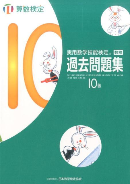 実用数学技能検定 過去問題集 算数検定10級(10級) [ 日本数学検定協会 ]