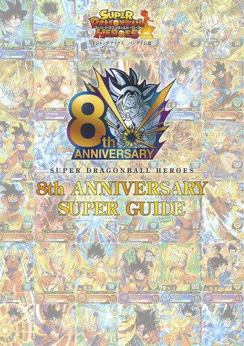 スーパードラゴンボールヒーローズ 8th ANNIVERSARY SUPER GUIDE (Vジャンプブックス) [ Vジャンプ編集部 ]