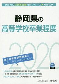 静岡県の高等学校卒業程度(2020年度版) (静岡県の公務員試験対策シリーズ) [ 公務員試験研究会(協同出版) ]