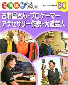 古着屋さん・プロゲーマー・アクセサリー作家・大道芸人 趣味をいかす仕事 (職場体験完全ガイド 60)