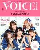VOICE Channel Vol.10
