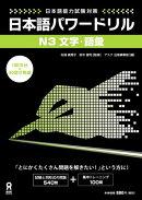 日本語パワードリルN3文字・語彙
