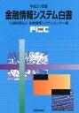 金融情報システム白書(平成31年版) [ 金融情報システムセンター ]