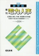季刊電力人事(No.224(2018夏季版))