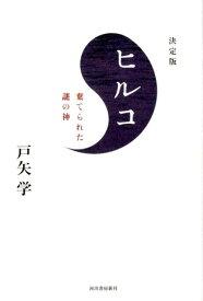 決定版 ヒルコ 棄てられた謎の神 [ 戸矢 学 ]
