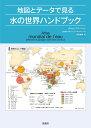 地図とデータで見る水の世界ハンドブック [ ダヴィド・ブランション ]