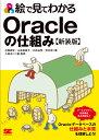絵で見てわかるOracleの仕組み 新装版 [ 小田 圭二 ]
