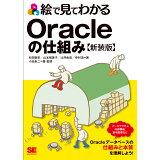 絵で見てわかるOracleの仕組み新装版
