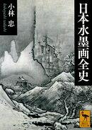 日本水墨画全史