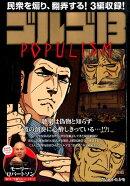 ゴルゴ13 POPULISM
