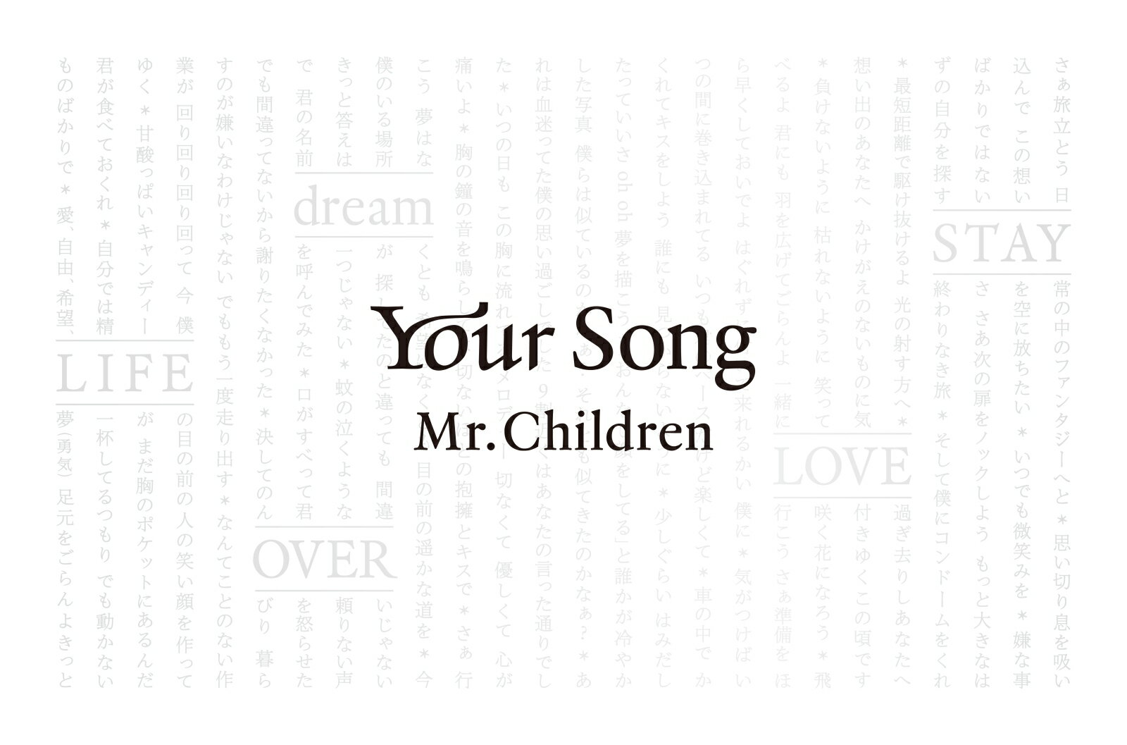Your Song [ Mr.Children ]