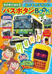 ほんものデザイン バスボタンBOOK (TJMOOK) [ 東京都交通局 ]