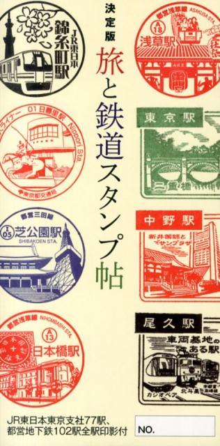 旅と鉄道スタンプ帖 決定版