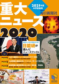 2021年度中学受験用 2020重大ニュース (日能研ブックス) [ 日能研教務部 ]