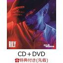 【先着特典】RILY (CD+DVD) (A3ポスター付き) [ RYUJI IMAICHI ]