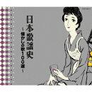 日本歌謡史〜懐かしの歌100選〜