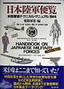 日本陸軍便覧 米陸軍省テクニカル・マニュアル:1944 [ アメリカ合衆国陸軍省 ]