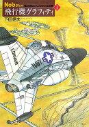 Nobさんの飛行機グラフィティ(1)
