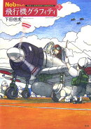 Nobさんの飛行機グラフィティ(3)