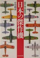 日本の傑作機新装版