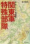 関東軍特殊部隊