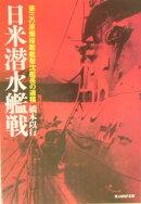 日米潜水艦戦