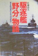 駆逐艦「野分」物語