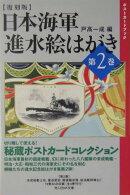 日本海軍進水絵はがき(第2巻)復刻版