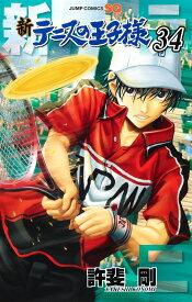 新テニスの王子様 34 (ジャンプコミックス) [ 許斐 剛 ]