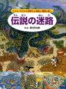 伝説の迷路 ヤマタノオロチの世界から神話と物語の旅へ [ 香川元太郎 ]
