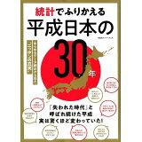 統計でふりかえる平成日本の30年