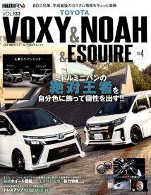 トヨタヴォクシー&ノア&エスクァイア(NO.4) STYLE RV (ニューズムック スタイルRVドレスアップガイドシリーズ VO)