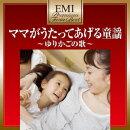 プレミアム・ツイン・ベスト・シリーズ ママがうたってあげる童謡ベスト〜ゆりかごの歌〜(2CD)